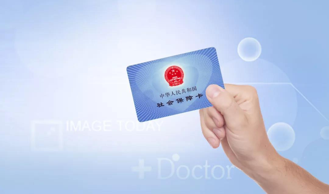医保IC卡要停用啦!省社保卡在家门口就能办理,无需来社保大厅排队!